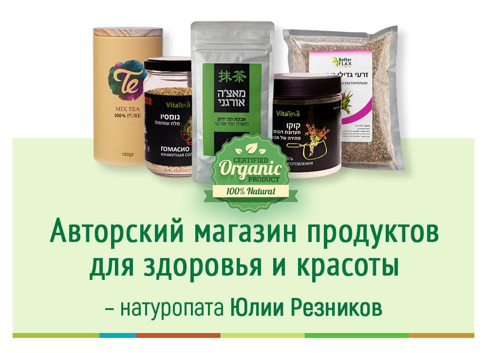 Авторский магазин продуктов для здоровья и красоты – натуропата Юлии Резников