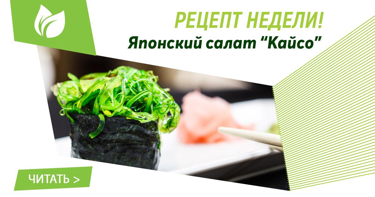 Японский салат Кайсо